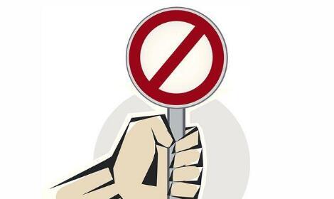 你被禁止过做什么吗?为什么被禁止(一)